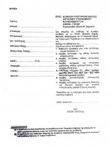 Αιτηση Σύμβασης με ΥΕΘΑ
