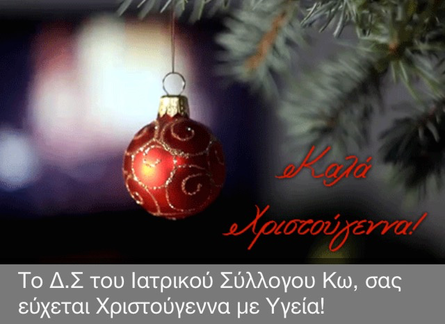 Ευχές Χριστουγέννων απο το ΔΣ