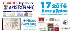 2400 Χρόνια Αριστοτέλης ῏Νικος Λυγερός
