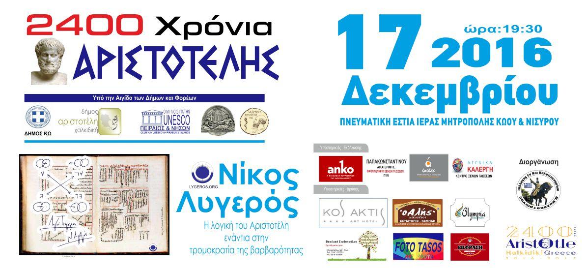 Υπό την αιγίδα και του Ιατρικού Συλλόγου Εκδήλωση προς τιμή του Αριστοτέλη από τους Εν Κω Πελοποννησίους
