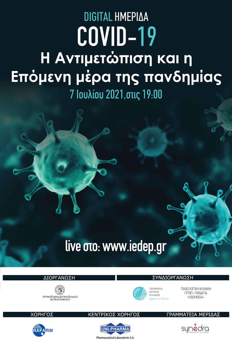 Ψηφιακή ημερίδα COVID-19: Η Αντιμετώπιση και η επόμενη μέρα της πανδημίας
